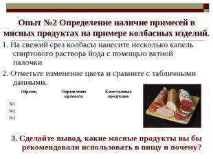 Опыт №2 Определение наличие примесей в мясных продуктах на примере колбасных