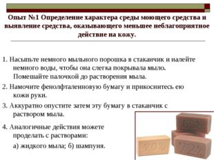 Опыт №1 Определение характера среды моющего средства и выявление средства, ок