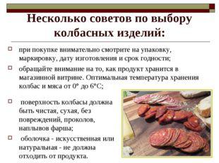 Несколько советов по выбору колбасных изделий: при покупке внимательно смотри
