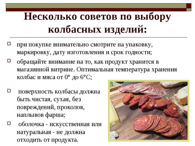 Несколько советов по выбору колбасных изделий: при покупке внимательно смотри...