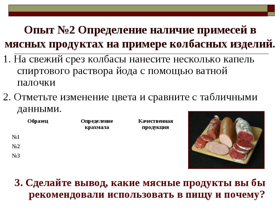 Опыт №2 Определение наличие примесей в мясных продуктах на примере колбасных...