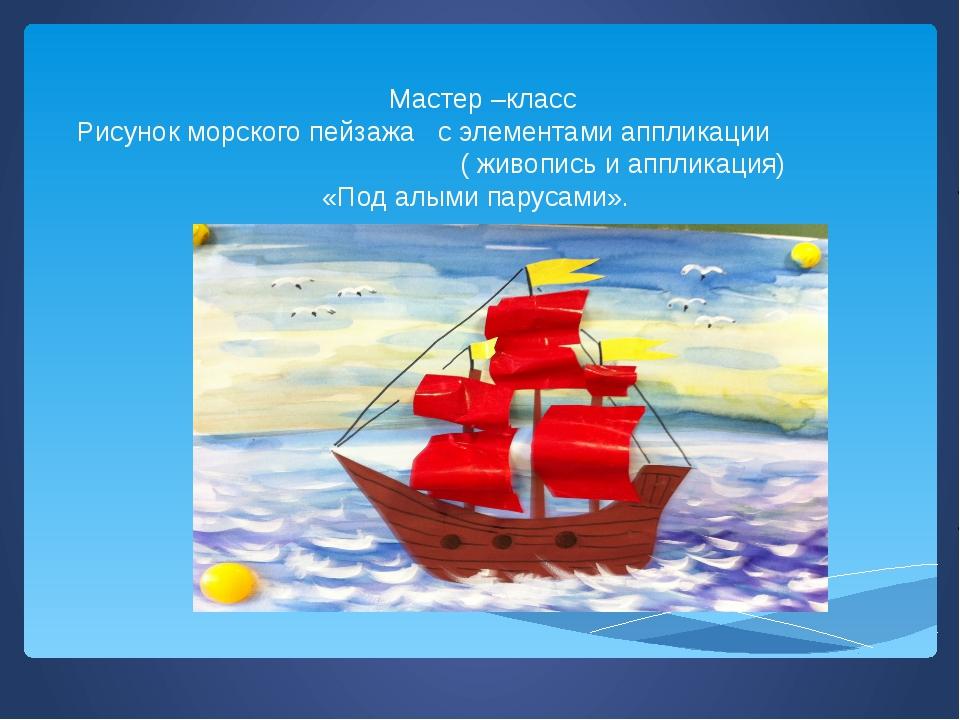 Мастер –класс Рисунок морского пейзажа с элементами аппликации ( живопись и...