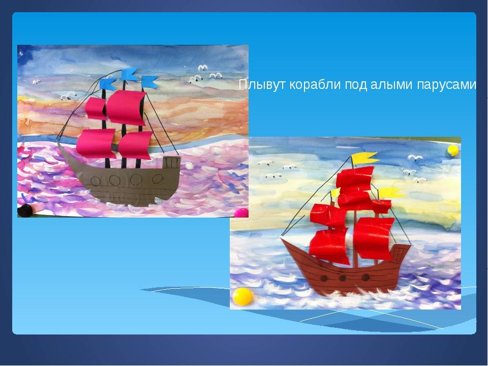 Плывут корабли под алыми парусами