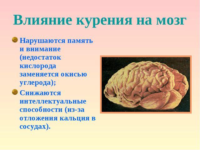 Влияние курения на мозг Нарушаются память и внимание (недостаток кислорода за...