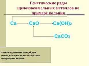 Генетические ряды щелочноземельных металлов на примере кальция Са СаО Са(ОН)2