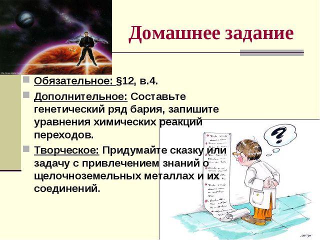 Домашнее задание Обязательное: §12, в.4. Дополнительное: Составьте генетичес...