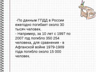 -По данным ГПДД в России ежегодно погибает около 30 тысяч человек. - Наприме