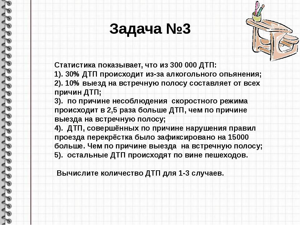 Задача №3 Статистика показывает, что из 300000 ДТП: 1). 30% ДТП происходит и...