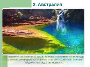 2. Австралия Үңгірдегі су қызыл тастан құралған және таң қаларлығы су өте мөл
