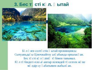 3. Бес түсті көл. Қытай Бұл өзен солтүстік Қытай провинциясы Сычуаньдағы Цзюч