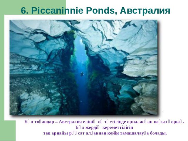 6. Piccaninnie Ponds, Австралия Бұл тоғандар – Австралия елінің оңтүстігінде...