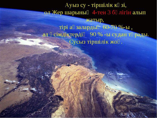 Ауыз су - тіршілік көзі, ол Жер шарының 4-тен 3 бөлігін алып жатыр, тірі ағз...
