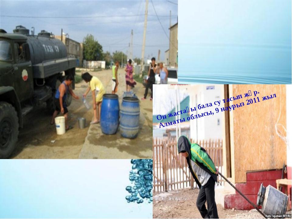 Он жастағы бала су тасып жүр. Алматы облысы, 9 наурыз 2011 жыл