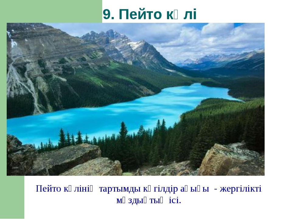 9. Пейто көлі Пейто көлінің тартымды көгілдір ақығы - жергілікті мұздықтың ісі.