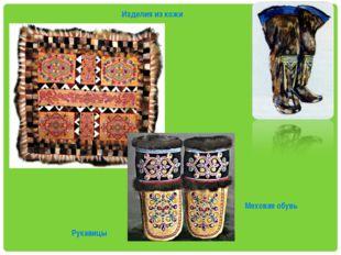 Изделия из кожи Меховая обувь Рукавицы