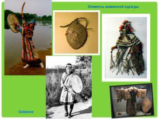Шаманки Элементы шаманской одежды