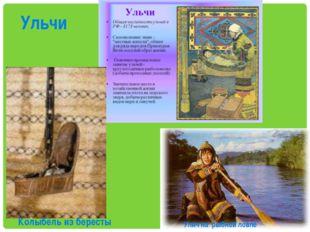 Ульчи Колыбель из бересты Улич на рыбной ловле