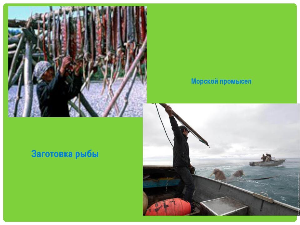 Заготовка рыбы Морской промысел