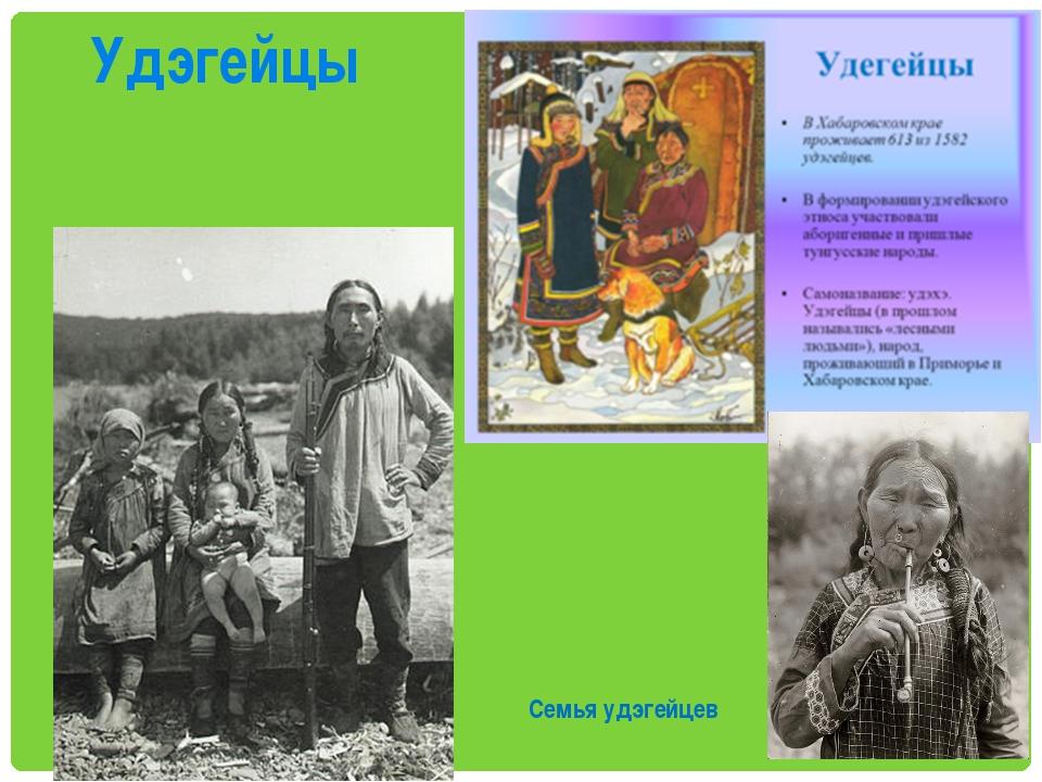 Удэгейцы Семья удэгейцев