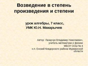 Возведение в степень произведения и степени урок алгебры, 7 класс, УМК Ю.Н. М