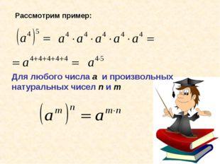 Рассмотрим пример: Для любого числа а и произвольных натуральных чисел n и m