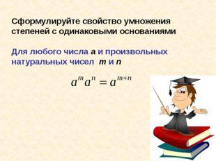 Сформулируйте свойство умножения степеней с одинаковыми основаниями Для любог