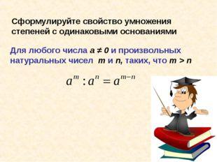 Для любого числа а ≠ 0 и произвольных натуральных чисел m и n, таких, что m >