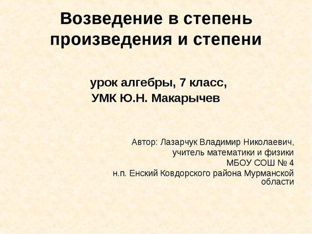 Возведение в степень произведения и степени урок алгебры, 7 класс, УМК Ю.Н. М...