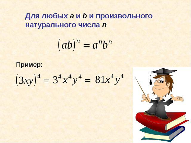 Для любых а и b и произвольного натурального числа n Пример: