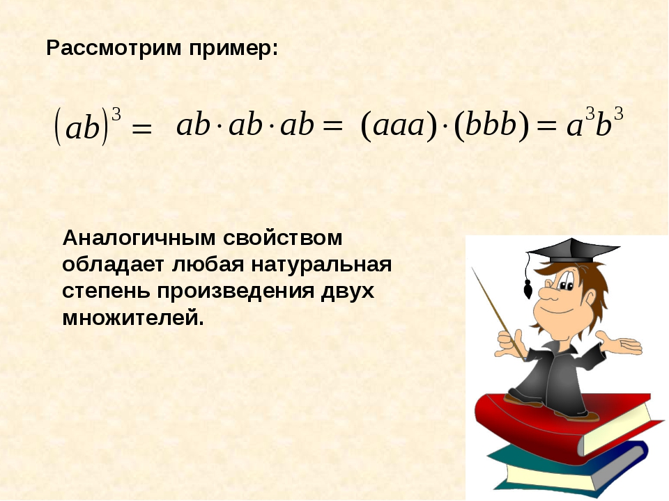 Рассмотрим пример: Аналогичным свойством обладает любая натуральная степень п...