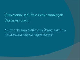 Отнесение к видам экономической деятельности:  80.10.1. Услуги в области дош