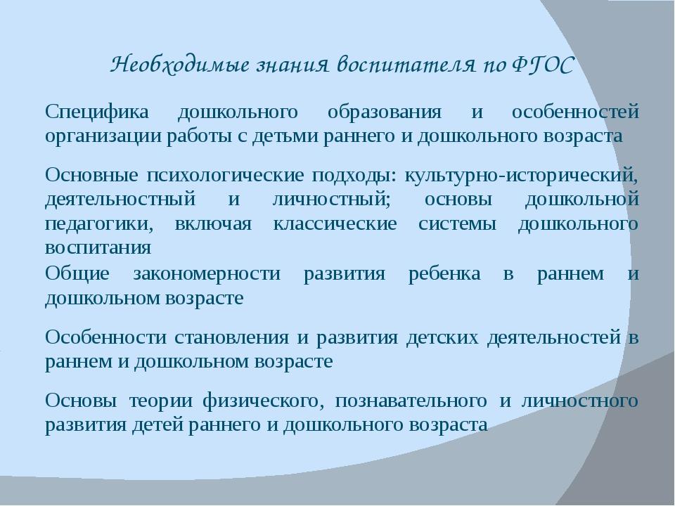 Необходимые знания воспитателя по ФГОС Специфика дошкольного образования и ос...