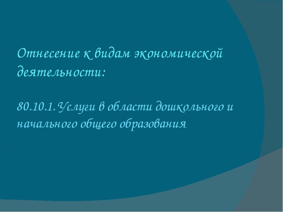 Отнесение к видам экономической деятельности:  80.10.1. Услуги в области дош...