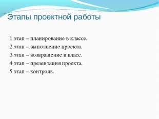 Этапы проектной работы 1 этап – планирование в классе. 2 этап – выполнение пр