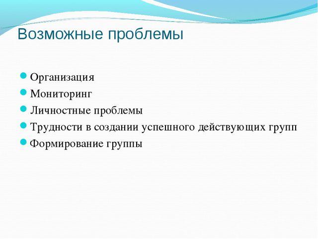 Возможные проблемы Организация Мониторинг Личностные проблемы Трудности в соз...