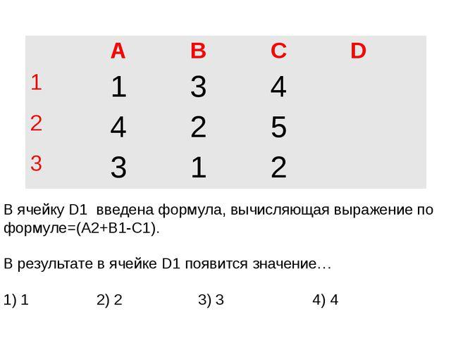 В ячейку D1 введена формула, вычисляющая выражение по формуле=(A2+B1-C1). В р...