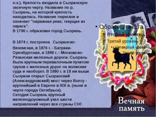 В конце XIX в. в Сызрани главной отраслью промышленности была мукомольная. В