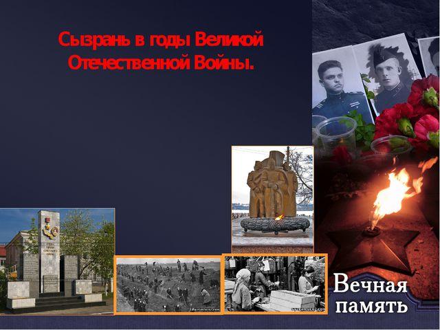 Сызрань в годы Великой Отечественной Войны.