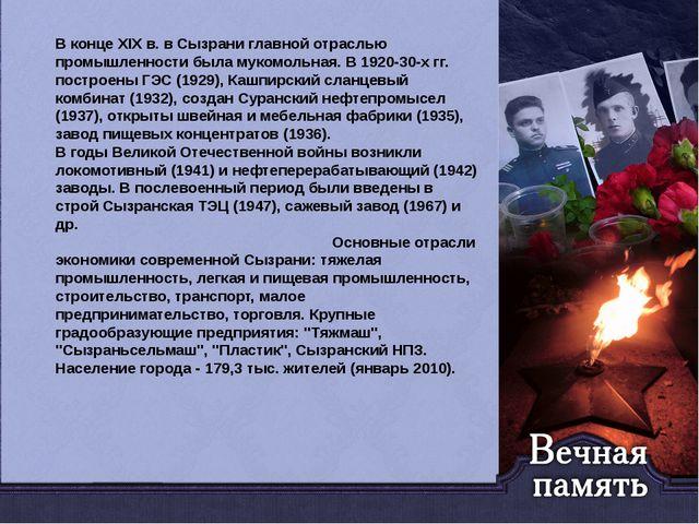 Жители и трудящиеся Сызрани с первых дней войны приступили к перестройке сво...