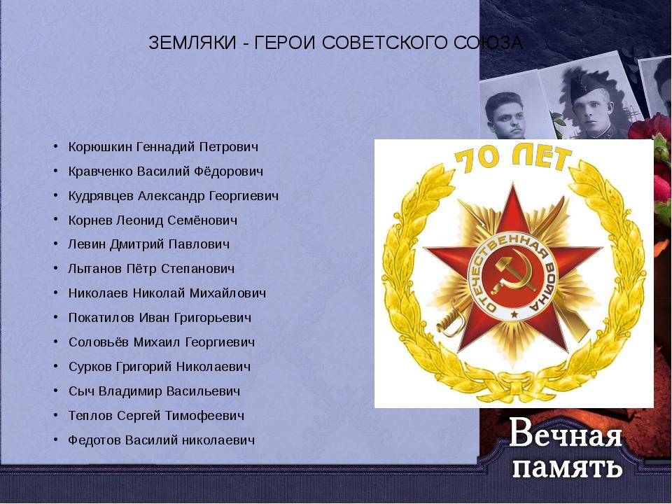 Литература, информационные источники Военно-промышленный комплекс Куйбышевск...
