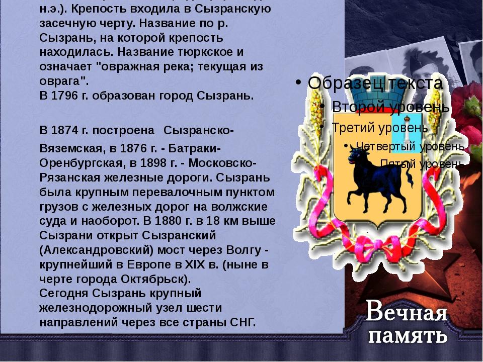 В конце XIX в. в Сызрани главной отраслью промышленности была мукомольная. В...