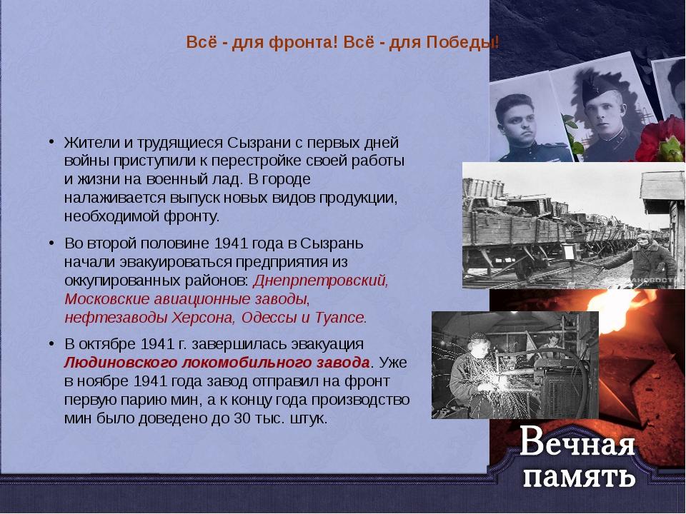 С первых дней войны в стране получило широкое распространение всенародное дв...