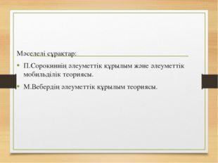 Мәселелі сұрақтар: П.Сорокиннің әлеуметтік құрылым және әлеуметтік мобильділі