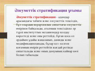 Әлеуметтік стратификация ұғымы Әлеуметтік стратификация - адамдар арасындағы