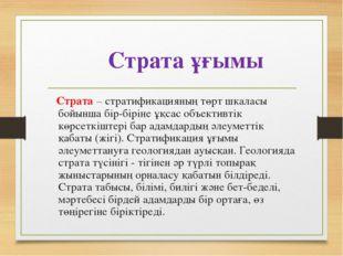 Страта ұғымы Страта – стратификацияның төрт шкаласы бойынша бір-біріне ұқсас