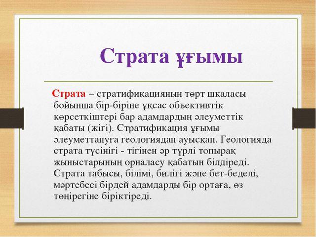 Страта ұғымы Страта – стратификацияның төрт шкаласы бойынша бір-біріне ұқсас...