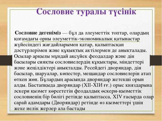Сословие туралы түсінік Сословие дегеніміз — бұл да әлеуметтік топтар, олард...
