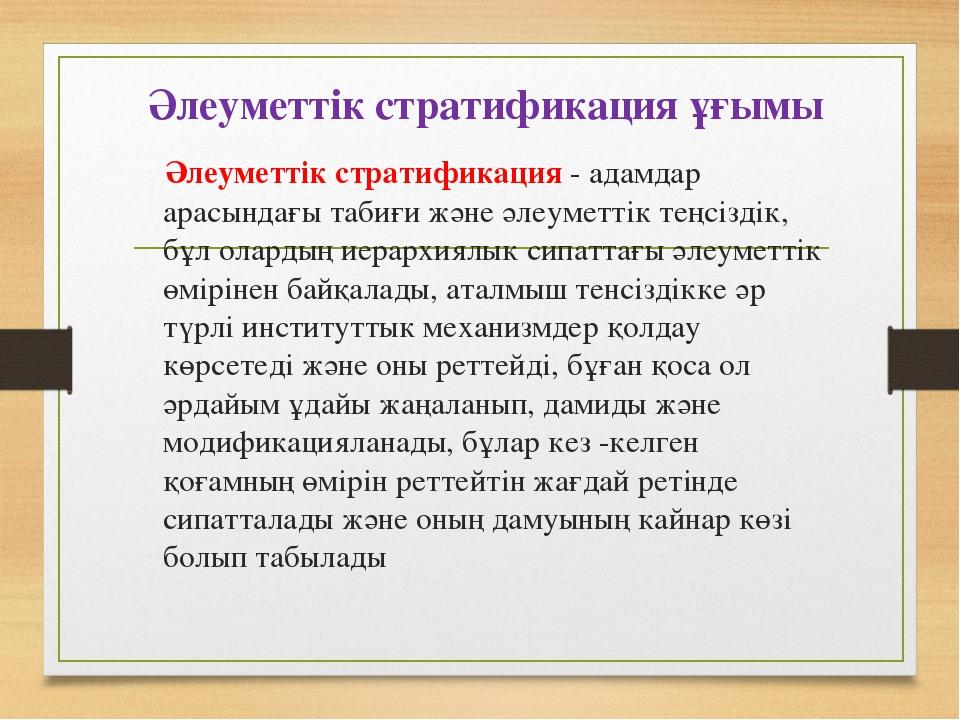 Әлеуметтік стратификация ұғымы Әлеуметтік стратификация - адамдар арасындағы...
