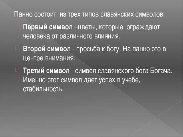 Панно состоит из трех типов славянских символов: Первый символ –цветы, которы...