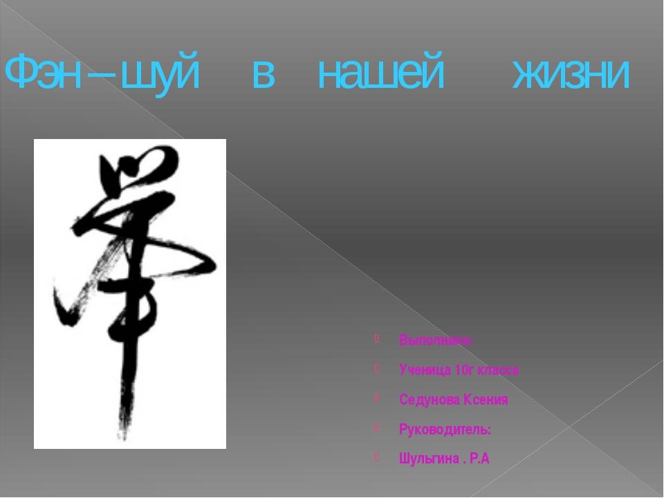 Выполнила: Ученица 10г класса Седунова Ксения Руководитель: Шульгина . Р.А Фэ...